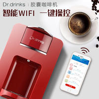 Dr.Drinks DR 叮咚 Italian capsule coffee machine home automatic small American mini hot drinks machine