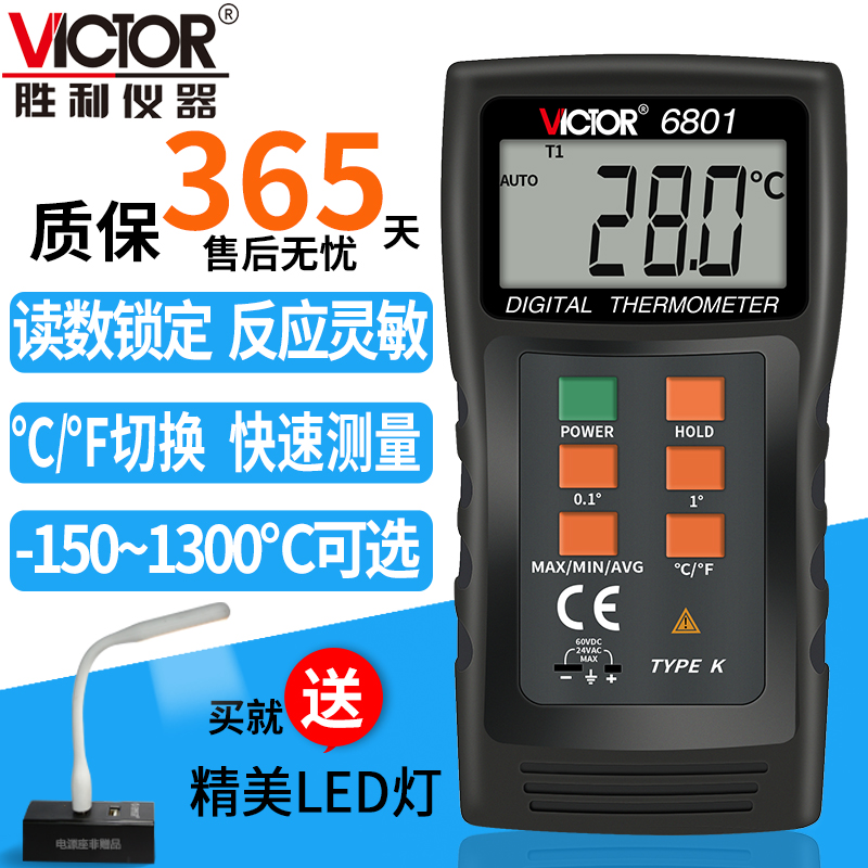 胜利数字DM6801A热电偶温度计高精度电子测温仪带探头温度表工业