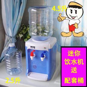迷你型饮水机台式温热速热小型冷热家用学生宾馆酒店怡宝3L送桶