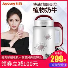 Joyoung 九阳 D61SG豆浆机正品 旗舰店家用官方全自动智能 DJ12B