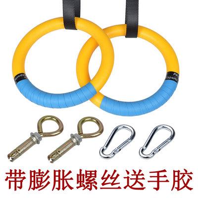 吊环健身体操训练成人儿童吊环家用引体向上器室内健器材脊椎牵引