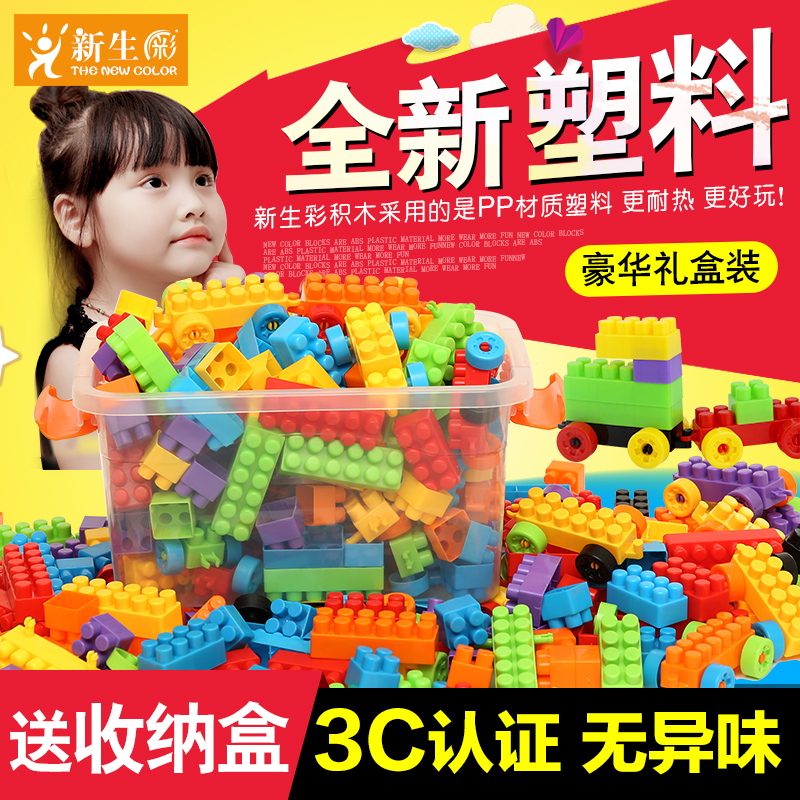 儿童积木塑料玩具3-6周岁益智男孩1-2岁女孩宝宝拼装拼插7-8-10岁
