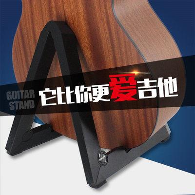 金属吉他架
