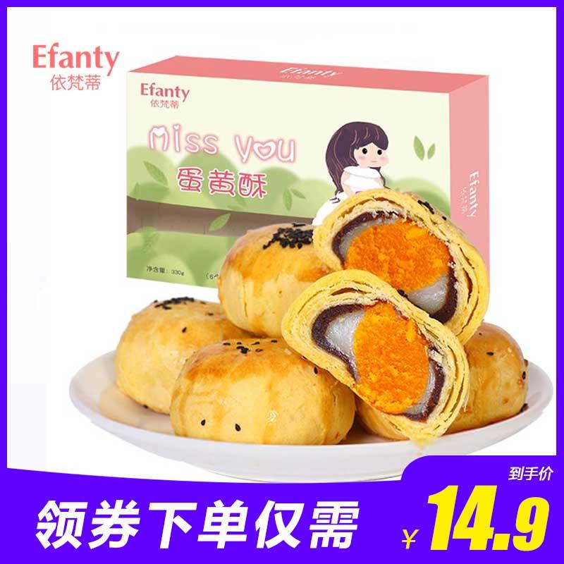 蛋黄酥雪媚娘海鸭蛋黄麻薯传统手工美食早餐零食面包糕点小吃图片
