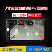 7 inch high-definition car touch-screen, Bluetooth MP5 player, car audio MP4 card radio reverse image