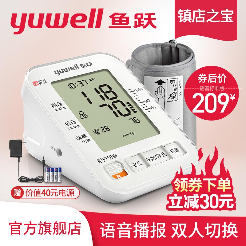 智能臂式血压计