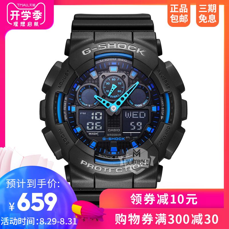 正品casio卡西欧g-shock手表运动防水防震防磁电子男表GA-100-1A2