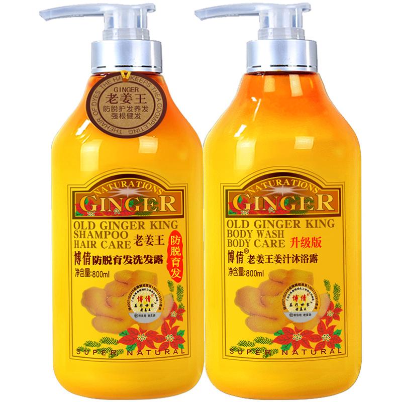 生姜汁沐浴露洗发水防掉发育发头发长发液