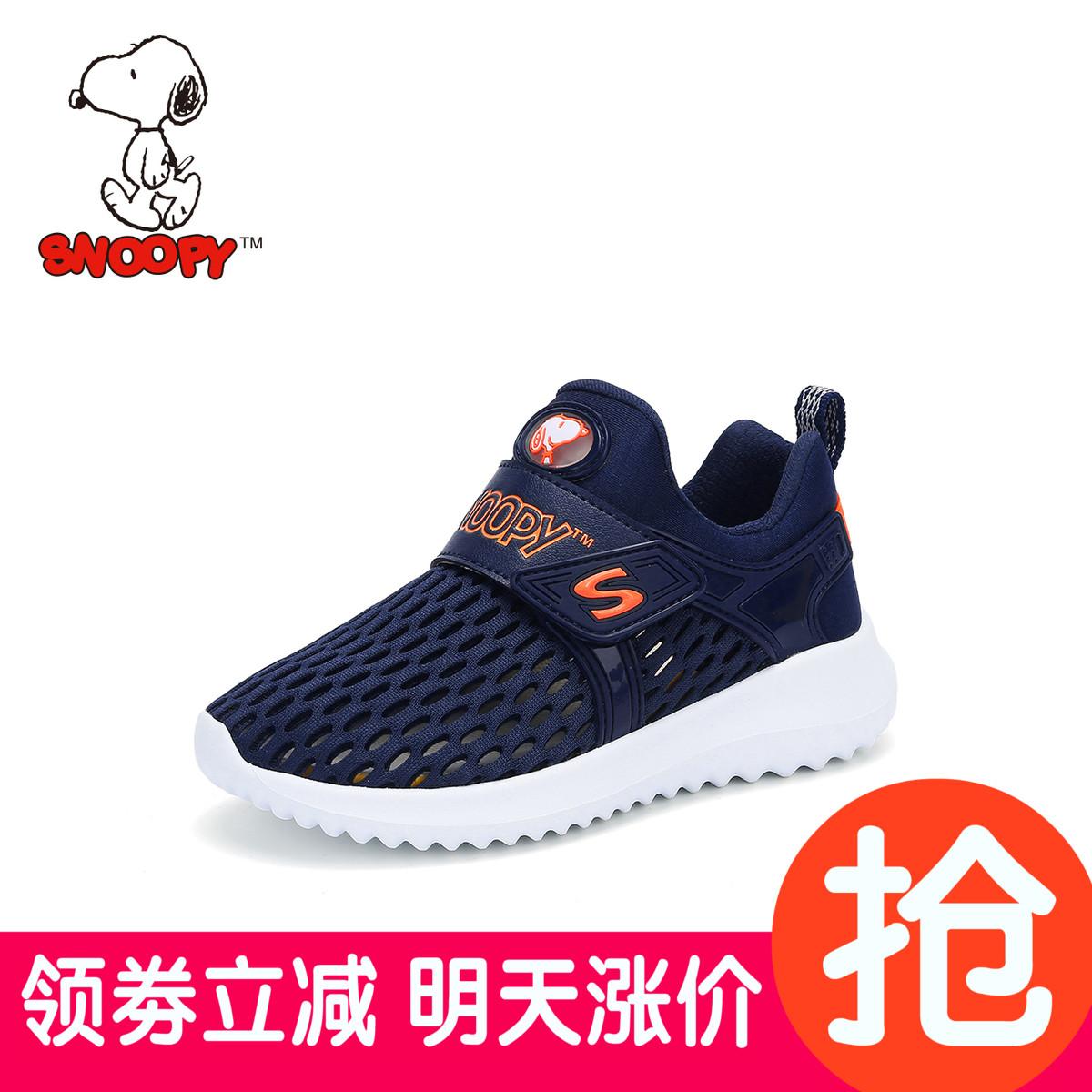 史努比童鞋男童运动鞋2019春夏季小学生休闲单网鞋儿童透气跑步鞋