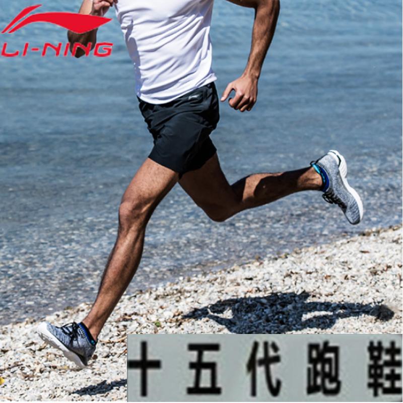 李宁跑步鞋男鞋2019新款超轻15代反光网面透气跑鞋减震耐磨运动鞋