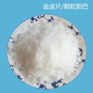家用食品级盐卤做豆腐脑专用凝固剂点豆腐花卤水食用氯化镁卤片