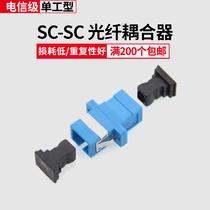 母可调式阴阳转换法兰盘适配耦合衰减器FC公SC菲尼特Pheenet
