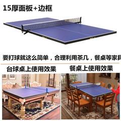 乒乓球桌面