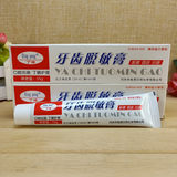 2-10 packaged Ding Peng boron butadiene desensitizing toothpaste 55g oral periodontal cementation and Sumin toothpaste genuine