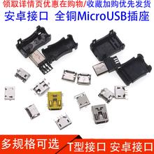 90度手机插座 梯形口USB贴片180度micro母座公头 麦克5P 安卓接口