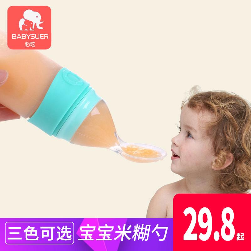 米糊奶瓶喂药勺勺宝宝婴儿硅胶挤压勺