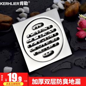 肯勒卫生间浴室淋浴房洗衣机下水道防臭芯不锈钢大排量方形地漏