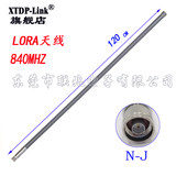 LoRa antenna 840MHZ Internet of things antenna N head outdoor waterproof antenna outdoor omnidirectional fiberglass antenna