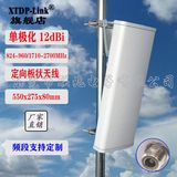 4G directional antenna Outdoor base station antenna 1-port 12dBi single-polarization directional sector plate antenna