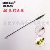 5.8G internal antenna 2dbi IPEX interface Receiver Transmitter gain antenna Copper tube 5G antenna