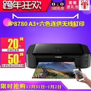 佳能IP8780打印机6色专业照片彩色喷墨打印机A3+无线连供商用家用