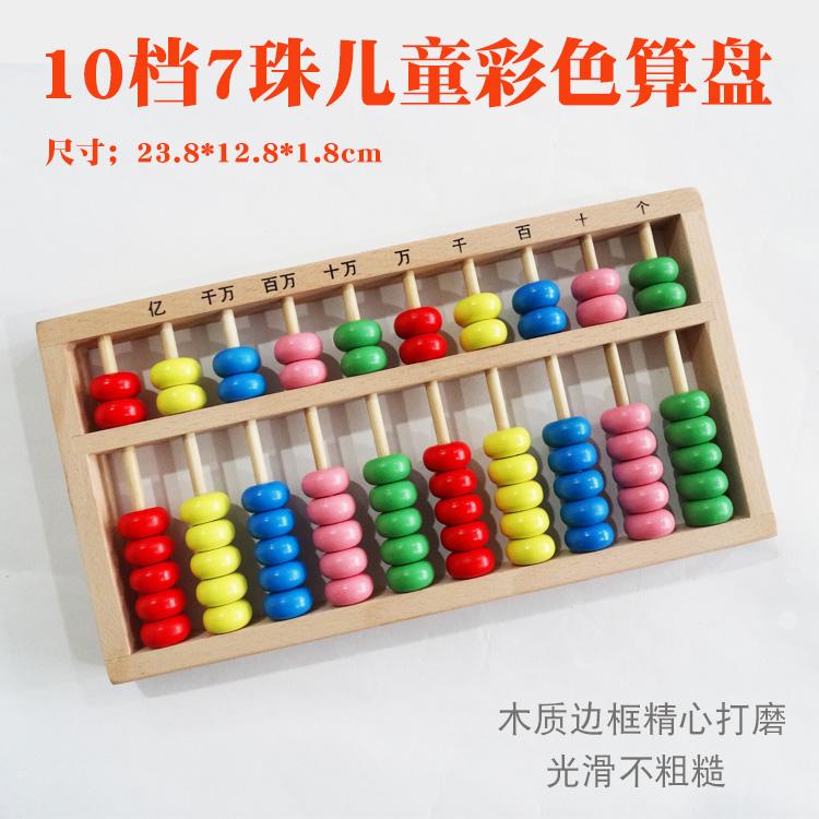 儿童珠算算盘木制