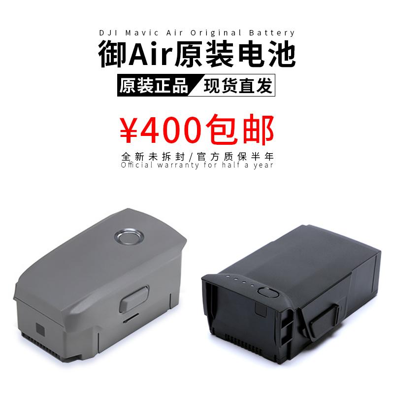DJI大疆御Air电池 Mavic 2移动电源充电宝器原装无人机全能配件包