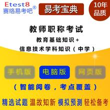 教师职称考试(教育基础知识+信息技术学科知识)软件(中学)