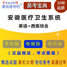 2019年安徽医疗卫生系统招聘考试(英语+西医综合)易考宝典软件
