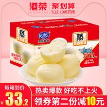 休闲零食网红小吃食品糕点美食 港荣蒸蛋糕整箱小面包早餐营养吃