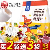 水果燕麦片即食非无糖脱脂营养早餐冲饮坚果混合装麦片粥食品代餐