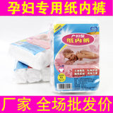 5 loaded maternal disposable underwear prenatal and postpartum maturity month non-woven disposable underwear wholesale