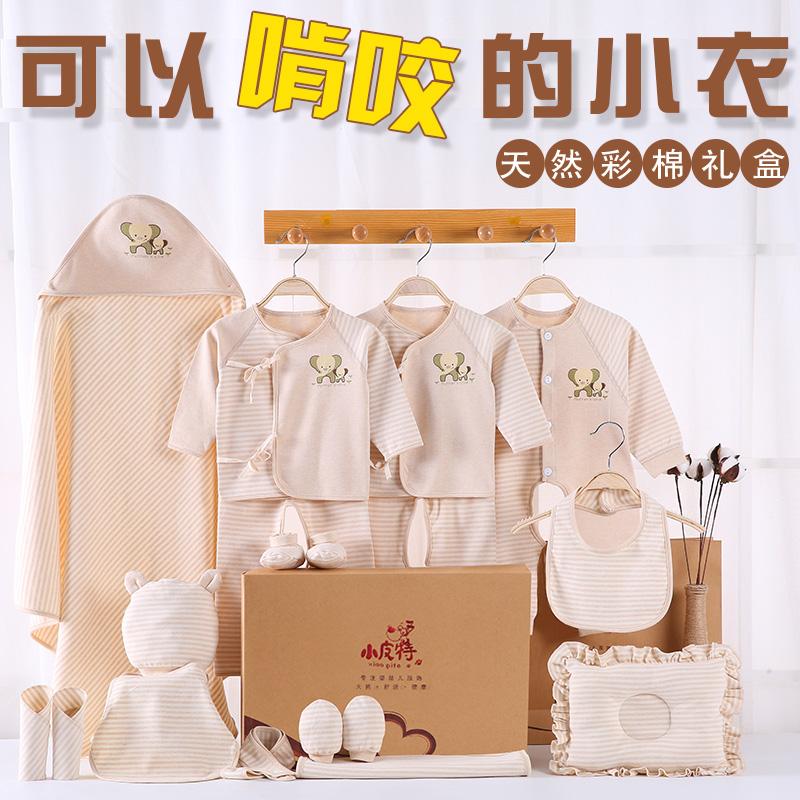 婴儿衣服彩棉春秋冬季新生儿礼盒套装0-3个月刚出生宝宝母婴用品