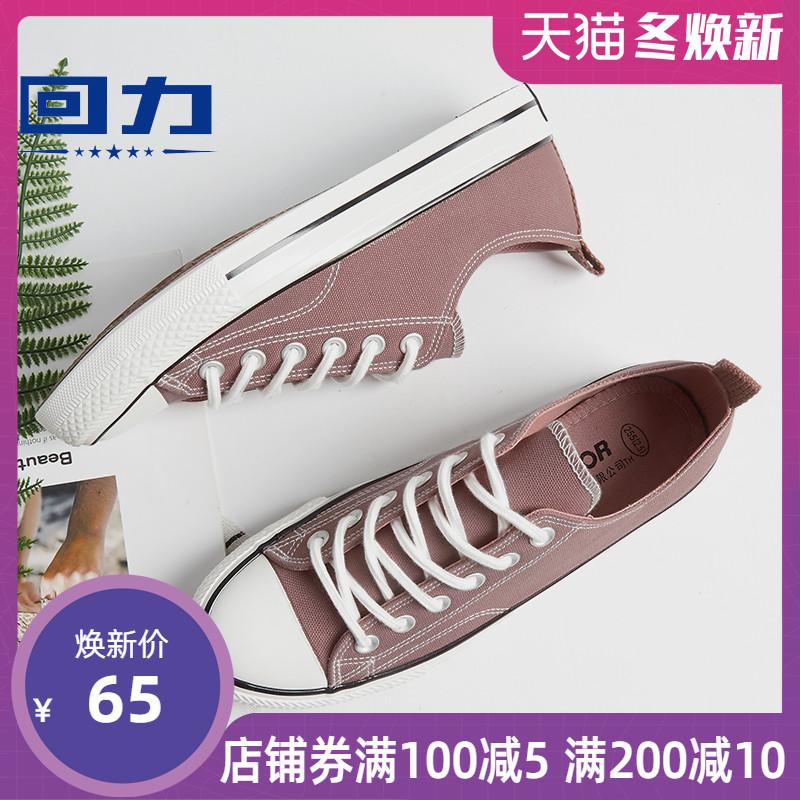 回力女鞋帆布鞋2019夏款小白鞋女秋季新款韩版秋款秋鞋豆沙色板鞋