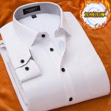 冬季男士保暖衬衫男长袖加绒加厚韩版修身商务职业正装纯色白衬衣