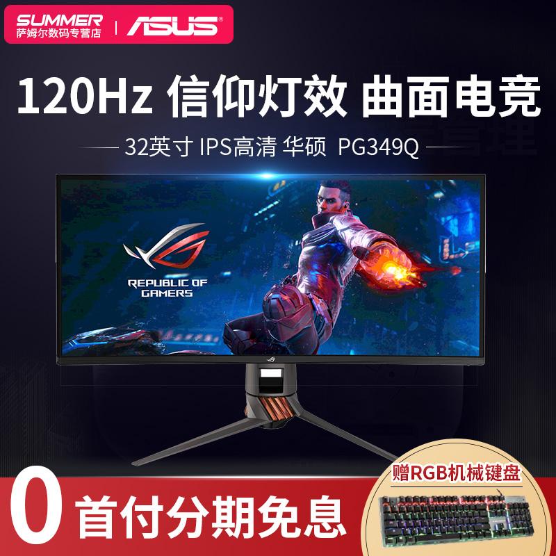 """華碩 PG349Q 34""""IPS 曲面21:9 120hz電競準4K G-Sync電競顯示器"""