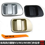 The original paint Dongfeng popular Ling Zhi V3/M3/M5 pull outside the hands outside the door handle button handle outside the handle