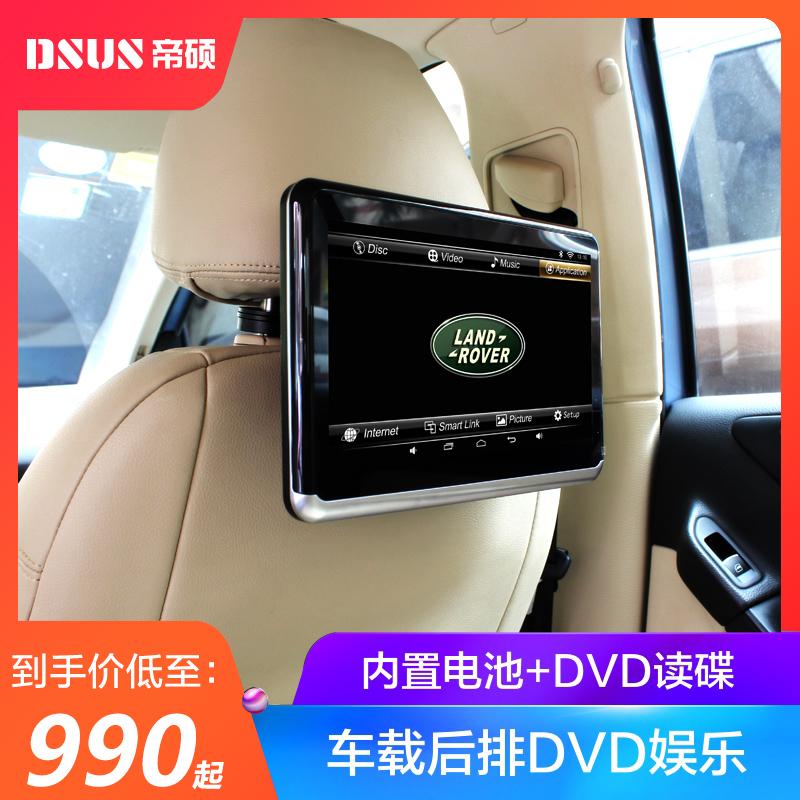 汽车车载电视后排娱乐系统 安卓DVD后座头枕显示屏路虎揽胜发现