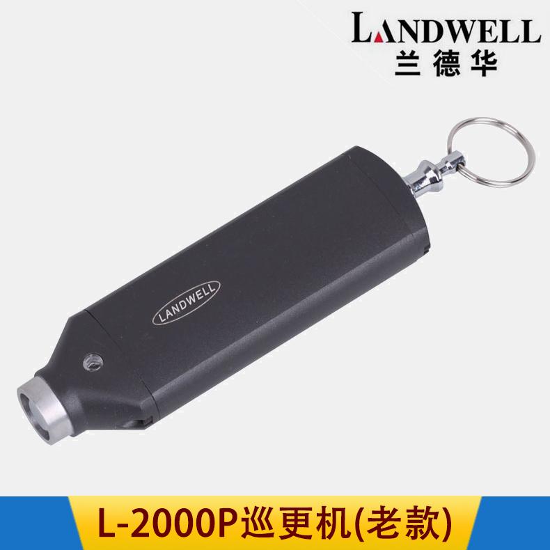 兰德华L-9000P巡检器 L-2000P/L-2000K 数据采集器 接触式巡更棒