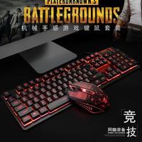 键盘鼠标套装机械键盘