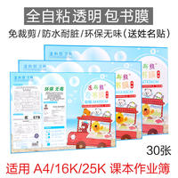 Xinhua Bookstore recommended 30 standard environmental protection cut-free Dess bear self-adhesive integrated book transparent film book cover Primary school first-grade book cover book full set of paper waterproof people education version