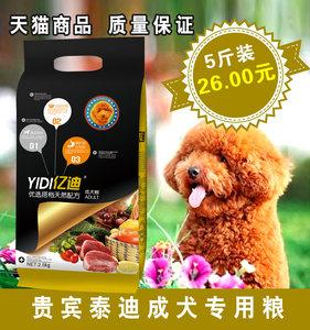 亿迪狗粮_泰迪成犬狗粮2.5kg 专用粮 宠物食品 天然犬主粮 5斤