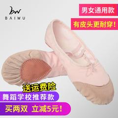 皮头舞蹈鞋