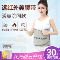 Far-infrared fever to lose weight with vibration heating belt slimming abdomen slimming machine fat burning female thin body bag