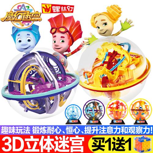 易腾买奇酷螺丝钉迷宫球3d立体走珠滚魔幻智力球儿童益智迷宫玩具
