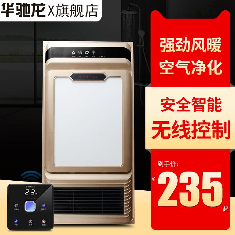 华驰龙多功能取暖器HCL-——02D浴霸