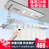 Electric drying rack lifting rail balcony intelligent remote control automatic integrated ceiling telescopic clothes rod machine