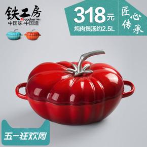 铁工房番茄铸铁炖锅 加厚珐琅铸铁锅平底生铁锅汤煲不粘锅电磁炉