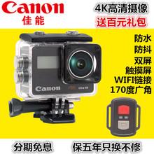 佳能运动照相机4K高清防水家用摄像机摩托骑行水下DV录像机 Canon