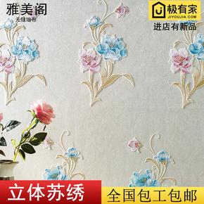 墙布无缝壁布田园立体刺绣花朵墙布美式乡村客厅卧室婚房沙发背景